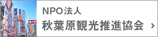 秋葉原観光推進協会