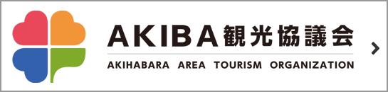 AKIBA観光協議会
